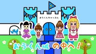 ★「プリ姫人形劇」第17話~おうくん城の中へ!~★