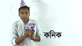 01. Introduction to Conics | কনিকস্ পরিচিতি | OnnoRokom Pathshala