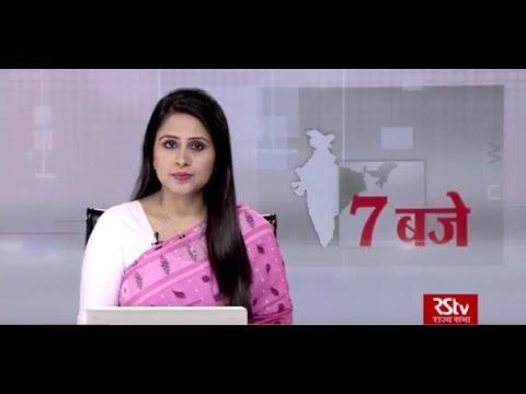 Hindi News Bulletin | हिंदी समाचार बुलेटिन – September 21, 2019 (7 pm)