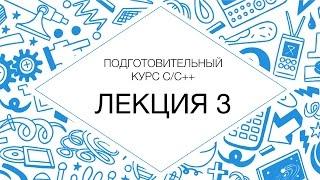 3. Подготовительный курс С++. Объектная модель языка С++