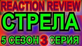 3 СЕРИЯ 5 СЕЗОНА СЕРИАЛА СТРЕЛА - ОБЗОР  \ REVIEW-REACTION 3 SERIES 5 SEASON