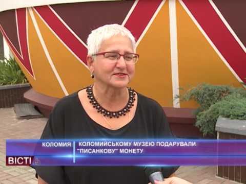 """Коломийському музею подарували """"Писанкову"""" монету"""