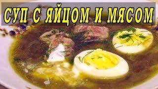 Вкусный суп с яйцом и мясом. Как приготовить суп с яйцом.
