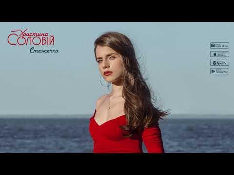 Христина Соловій – Стежечка