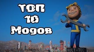 Fallout 4 Топ-10 Модов на Строительство и Декор