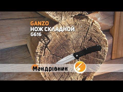 видео: Нож складной ganzo g616