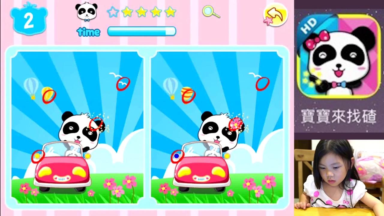 寶寶來找碴 找找看遊戲 來比賽看哪裡不一樣吧 認識動物 觀察遊戲 baby bus appSunny Yummy Game Toys - YouTube