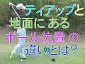 ティアップと地面にあるボールの位置の違いとは? の動画、YouTube動画。