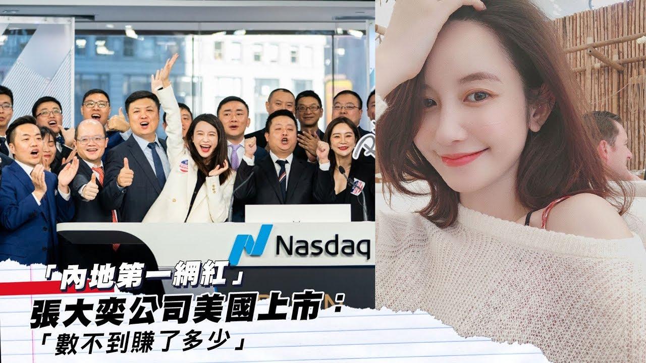 「內地第一網紅」張大奕公司在美國上市:「數不到賺了多少」 │ 01娛樂 - YouTube