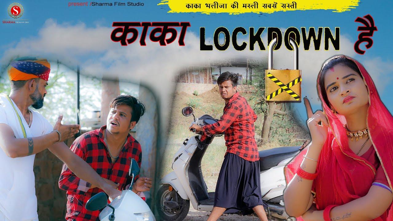 काका LOCKDOWN है (Official Comedy Video)|| kaka bhtija New Comedy ||sharma film studio 2021