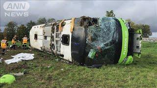 座席も投げ出され・・・仏でバス横転 日本人ら33人けが(19/11/04)