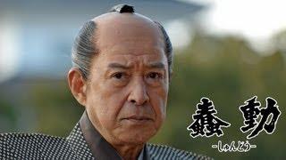 2013年秋、全国ロードショー公開の時代劇映画「蠢動-しゅんどう-」...