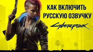 КИБЕРПАНК 2077 (CYBERPUNK 2077) - Как включить русский язык и русскую озвучку (STEAM)