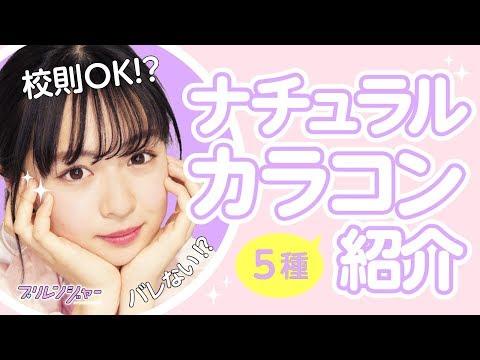 ナチュラルでバレないかも・・・カラコン紹介♡プリレンジャーTV莉子