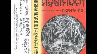 MAHISAMARDINI by Gopal Chhotray, Surendra Mohanty, Basudev Rath & Chandana Rath
