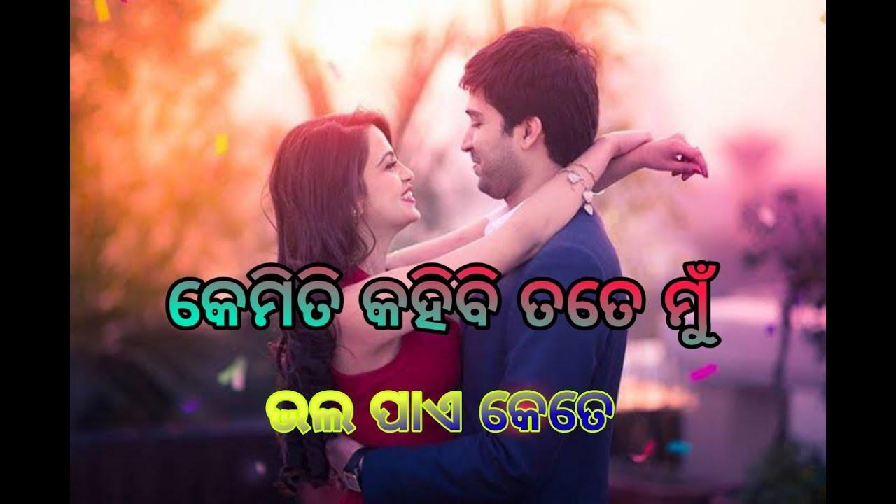 New Odia Love WhatsApp Status || New Odia Song Beautiful ...