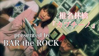 2014.6.7 ひたちなか市 BAR the ROCK presents!!! 真夜中のアンプラグド...