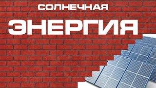 Солнечная энергия. Расположение систем. Монтаж. Обслуживание.(Солнечная энергия. Расположение систем. Монтаж. Обслуживание., 2016-12-26T19:38:16.000Z)