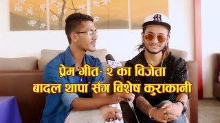 Prem Geet 2 को कभर कम्पिटिशन जितेपछी मिडियामा यसो भन्छन गायक -Badal Thapa
