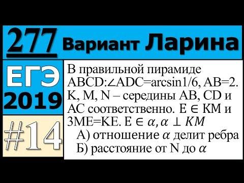 Разбор Задания №14 из Варианта Ларина №277 ЕГЭ.