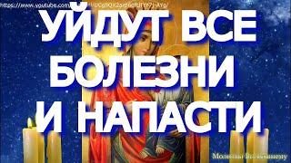 Уйдут все болезни и напасти. Иверская икона Божией матери защитит от болезнейвраговразных напастей