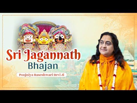 Sri Jagannath Bhajan in Hindi | Rath Yatra - special Bhajan by Raseshwari Devi Ji