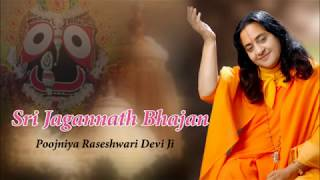 Sri Jagannath Bhajan 2018 in Hindi | Rath Yatra - special Bhajan by Raseshwari Devi Ji