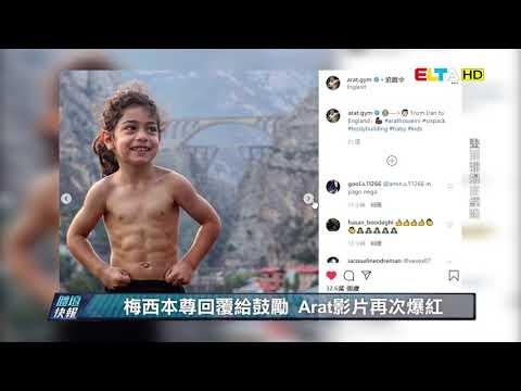 愛爾達電視20200416/【足球防疫中】伊朗男童展現超齡球技 梅西留言給鼓勵