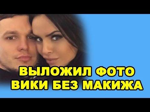 Гусев выложил фото Романец без макияжа! Новости дома 2 (эфир от 14 января, день 4632)