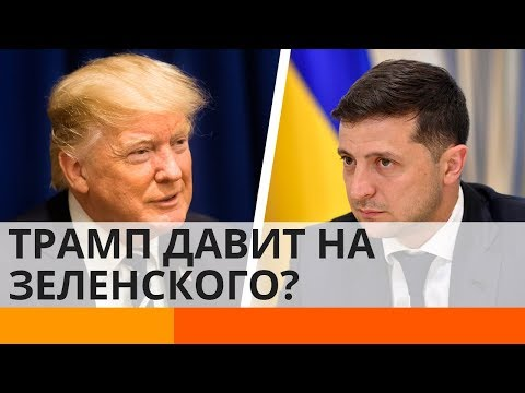 Трамп шантажирует Зеленского? Чего добивается президент США
