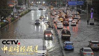 [中国财经报道] 强降雨来袭 黑龙江省气象台发布暴雨红色预警信号 | CCTV财经