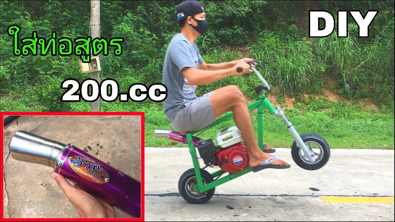มินิไบค์เครื่องสูบน้ำ 200cc ใส่ท่อสูตร (อ้วนออเงิน) เสียงจะโหดขนาดไหน
