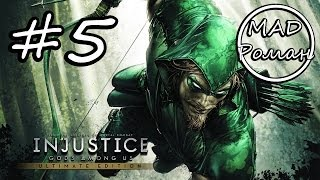Injustice: Gods Among Us - #5 - Зеленая стрела [no comments]