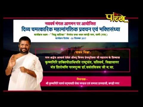 Download Vishesh | Mahamanglik Pravachan | Vasant Vijay Ji Maharaj | Bagri Nagar