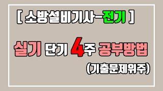 [소방설비전기] 소방설비기사 전기분야 실기 단기4주 공…