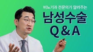 비뇨기과 전문의가 알려주는 남성수술의 모든 것!