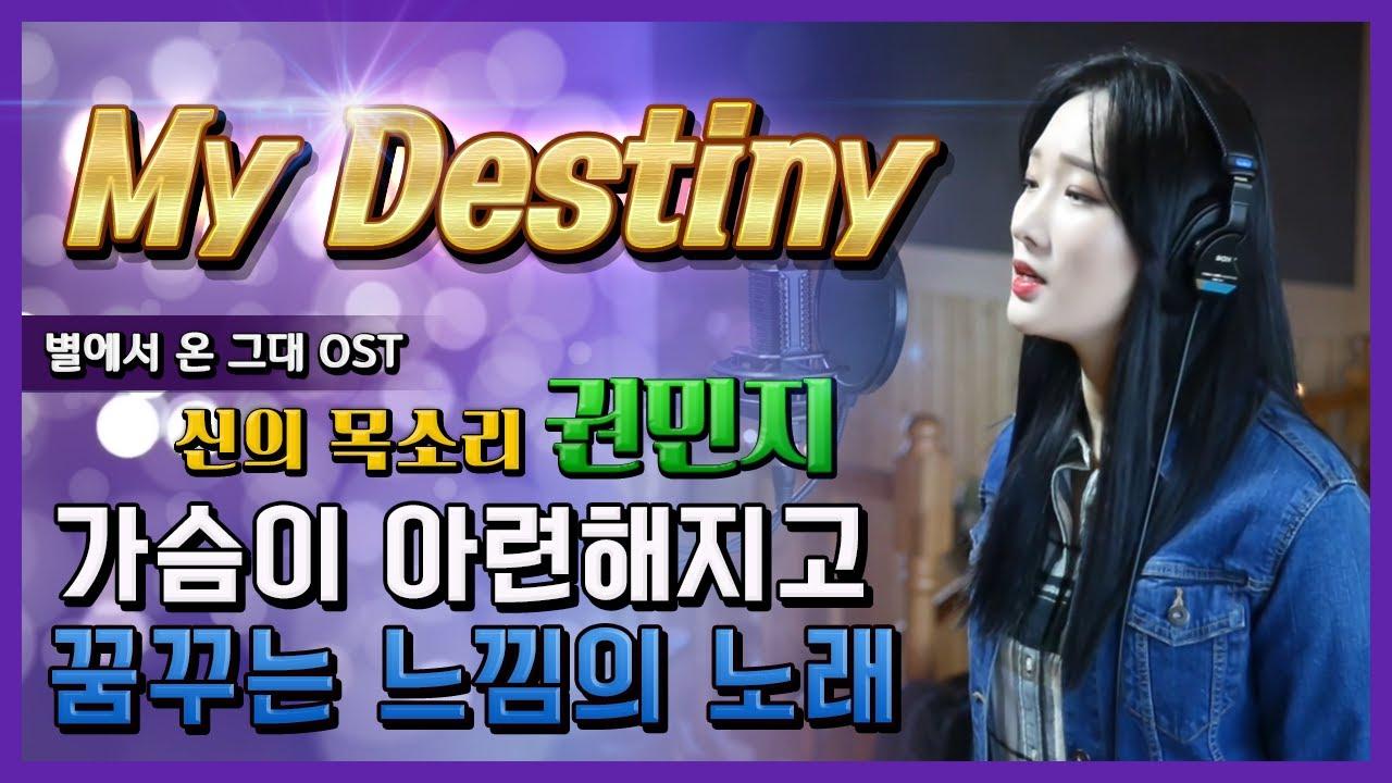 My Destiny - 별에서 온 그대 OST - 권민지 (보컬전쟁: 신의목소리 출연)