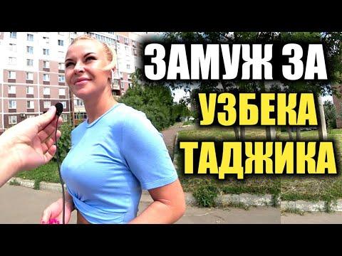 Замуж за УЗБЕКА / ТАДЖИКА | Опрос в России