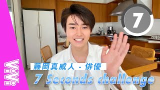 若手イケメン俳優・藤岡真威人のピュアな姿をお見せします【7秒チャレンジ】