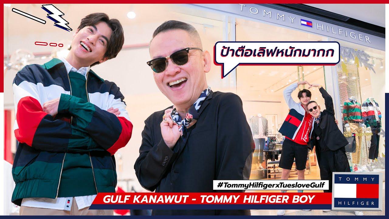 ป้าตือ พาหนุ่มกลัฟ คณาวุฒิ มาเลือกซื้อของขวัญให้กับคนพิเศษ ที่ร้าน TommyHilfiger @centralwOrld