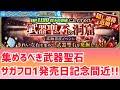 【ロマサガRS】集めるべき武器聖石 サガフロ1発売日記念間近!!【ロマンシングサガ  リ ユニバース】