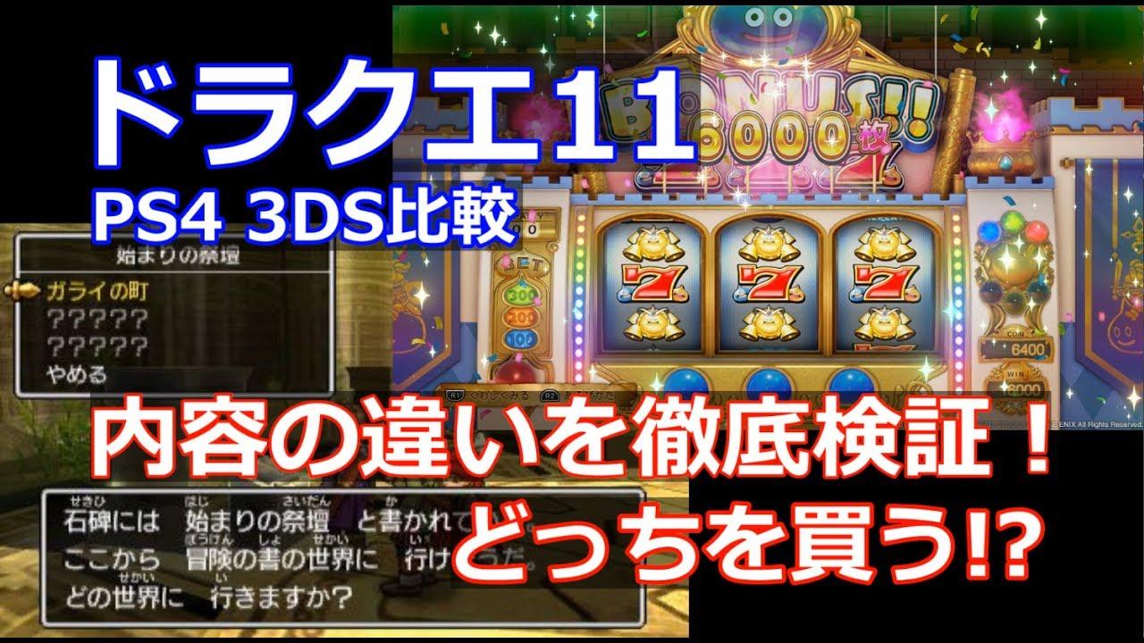 ドラクエ11 ps4 switch 違い