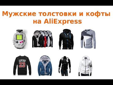 Как покупать мужские толстовки и кофты на AliExpress