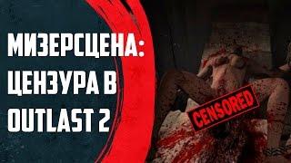 💊 Мизерсцена: Цензура в Outlast 2