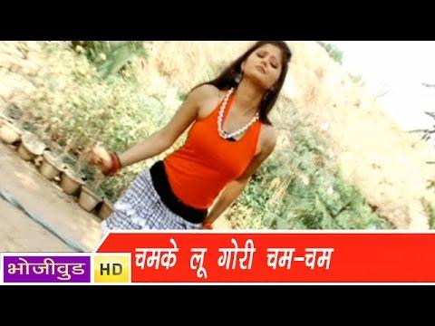 HD पायल बजे छम छम  | Payal Baje Chham Chham | Bhojpuri  Song 2015 | भोजपुरी  लोकगीत