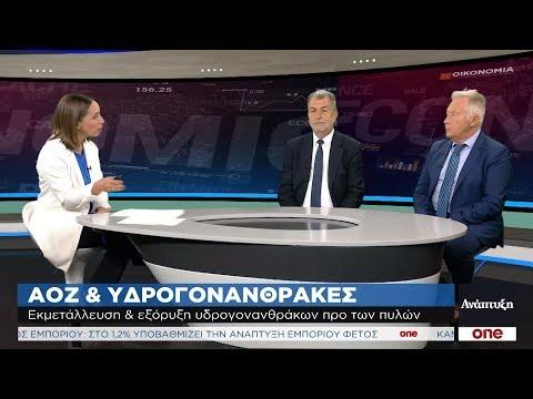 Τι συνεπάγεται για την Ελλάδα η εξόρυξη και η εκμετάλλευση υδρογονανθράκων