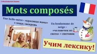 Урок#119: Французские забавные слова. Mots composés. Учим лексику!