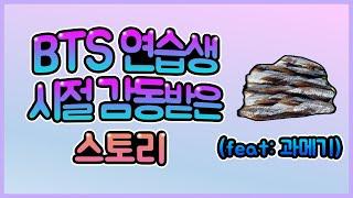 [BTS][ENG SUB]방탄소년단 연습생 시절 감동받은 이야기(feat:과메기),Heart Warming BTS Story of Trainee Days(feat:GWAMEGI)