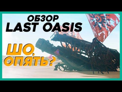 ЧЕСТНЫЙ ОБЗОР Last Oasis - большой потенциал?