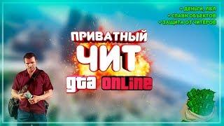 🔴Стрим играю с софтом в ГТА | Приватный чит гта 5 онлайн  | чит на GTA 5 Online